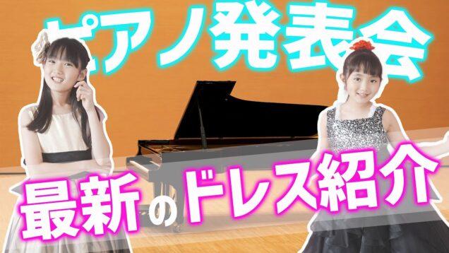 【最新 小学生ドレス】ピアノ発表会用の新着ドレスを紹介します♪
