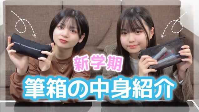 【筆箱紹介】新学期になった変わった筆箱の中身を紹介!
