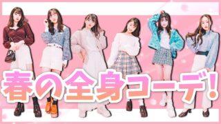 【春コーデ】最近の私服コーデを紹介!