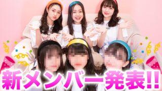 【初登場】新メンバー発表します!!