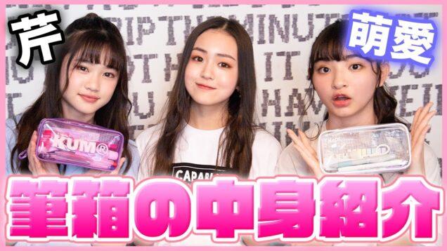【筆箱紹介】現役女子中学生の筆箱の中身を大公開!