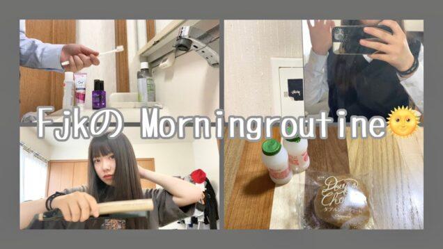 高校1年生、学校の日のモーニングルーティン morning routine🌤