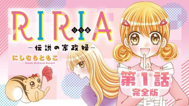 【漫画】「RIRIA-伝説の家政婦-」第1話  完全版 【ボイスコミック】