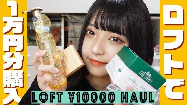 【一万円企画】ロフト1万円分商品紹介します!