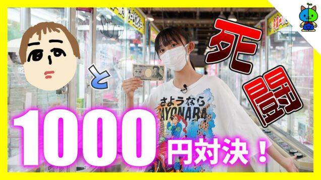 【名勝負】久しぶりにパパとクレーンゲームで1000円勝負した結果…🧸【ももかチャンネル】
