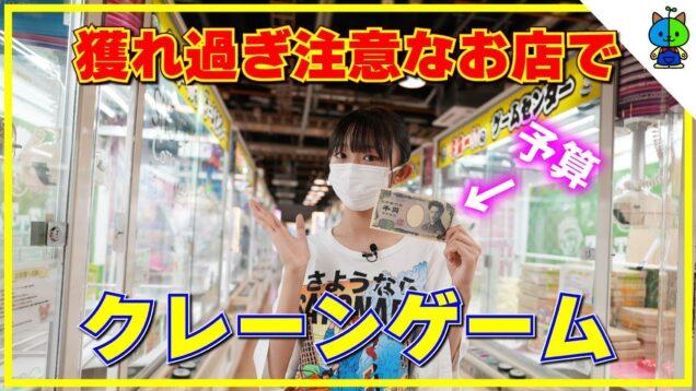 【クレーンゲーム】獲れ過ぎ注意なゲーセンで1000円分やった結果…【ももかチャンネル】
