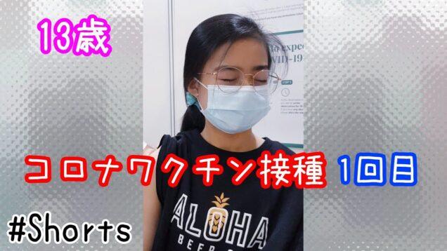 ゆいな 13歳【コロナワクチン接種】1回目(ファイザー)を受けに行ってきました! #Shorts