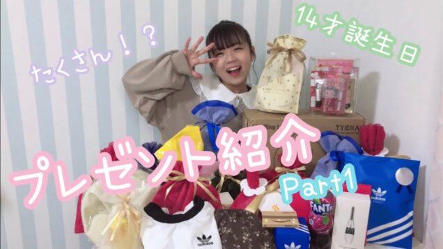 【のん】14歳!誕プレ紹介!【Part 1】