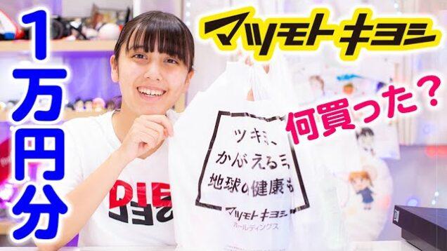 マツキヨで1万円分購入品紹介!TikTokのおすすめ商品も✨何買った?【購入品紹介】
