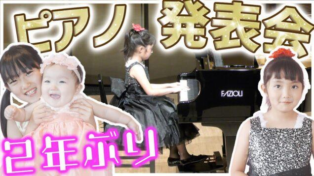 【最後のピアノ発表会】2年間の猛練習の成果は!?緊張でガチガチだけど上手く弾けるか?「エリーゼのために」でコンクールへ挑戦!?