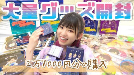 【大量】総額約3万円分の大量グッズを開封します!!!意外な感じだったw