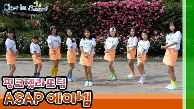 [4k 직캠 ver.] 210605 클레버 tv 핑크젤라또팀 – ASAP 에이셉 (STAYC) 직캠 Clevr TV 온라인 공연 cover dance