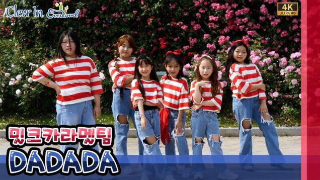 [4k 직캠 ver.] 210605 클레버 tv 밀크카라멜팀 – DADADA (루나솔라) 직캠 Clevr TV 온라인 공연 cover dance
