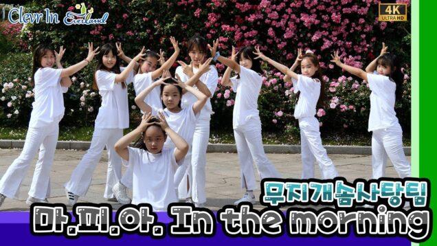 [4k 직캠 ver.] 210605 클레버 tv 무지개솜사탕팀 – 마.피.아. In the morning (ITZY 있지) 직캠 Clevr TV 온라인 공연 cover dance