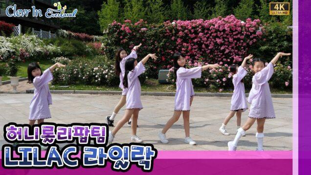 [4k 직캠 ver.] 210605 클레버 tv 허니롤리팝팀 – 라일락 LILAC (아이유 IU) 직캠 Clevr TV 온라인 공연 cover dance
