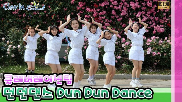 [4k 직캠 ver.] 210605 클레버 tv 클레버레이션팀 – 던던댄스 (OH MY GIRL) 직캠 Clevr TV 온라인 공연 cover dance