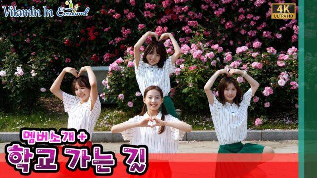 [4k 직캠 ver.] 210605 비타민 (Vitamin) – 멤버소개 + 학교 가는 길 직캠 Clevr TV 온라인 공연