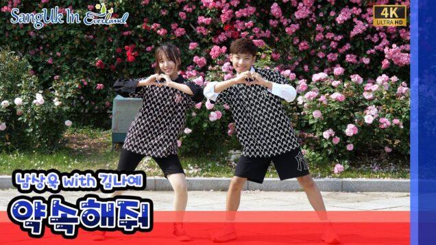 [4k 직캠 ver.] 210605 남상욱 – 약속해줘 (With 김나예) 직캠 Clevr TV 온라인 공연