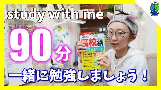 【作業用】勉強タイム90分(45分×2)✏️テスト前ですよー!中学生女子【ももかチャンネル】