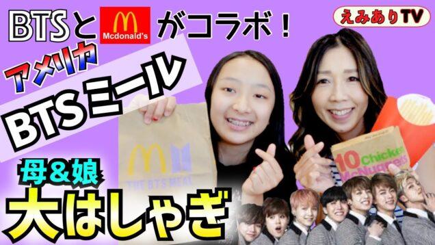 【BTS&マック】在米の母娘が話題のBTSミールを食したらマミーの妄想が大暴走!ARMYよ!ホントにすまん ☆【BTS x McDonald's】Let's try! BTS Meal!