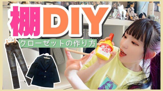 """【DIY】お部屋にある推し棚に""""クローゼット""""を作る🔨[ドール用]"""