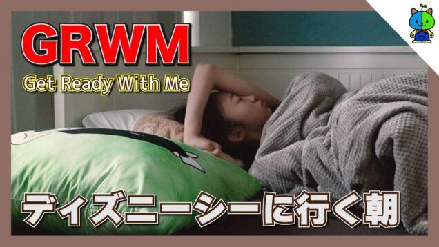 【GRWM】ディズニーシーに行く日の朝☀️起きてから出発迄の準備🎒【ももかチャンネル】