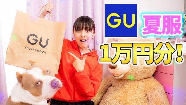 GUで夏服1万円分!安くて可愛い!これが〇〇円?!【GU購入品】