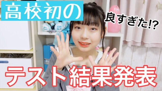 【JK初!】一学期中間テストの結果発表〜!! 過去一良かった!?