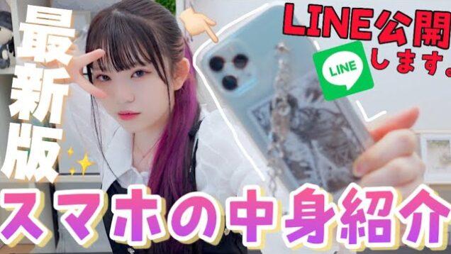 【スマホの中身紹介】LINEの中身を大公開!女子高生のスマホの中身を紹介します!