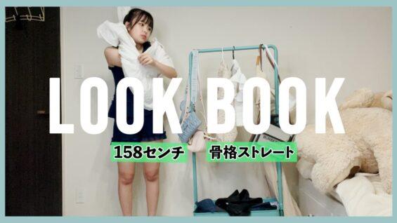 【LookBook】おさきの最近の私服コーデ見せちゃいます!!-もうすぐ夏ver-