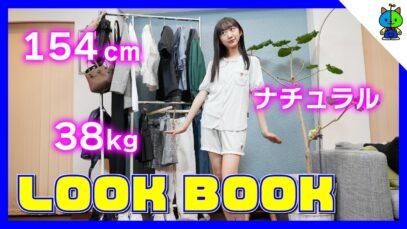 【LOOKBOOK】今どき中学生の着回しコーデ術👗骨格ナチュラル!154cm【ももかチャンネル】