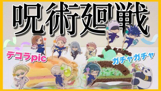 【呪術廻戦ガチャガチャ】デコラpic//推しの生誕祭に使えるおすすめグッズが登場🎂/コンプリート/