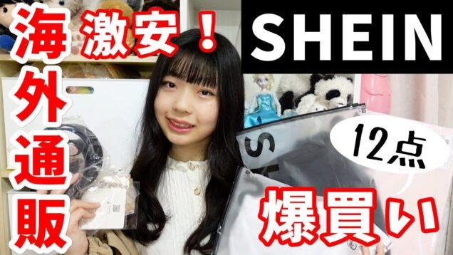 【激安海外通販】話題のSHEINで12点爆買い購入品紹介&レビュー☆