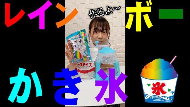 レインボーかき氷を作るよ!!!#Short【しほりみチャンネル】
