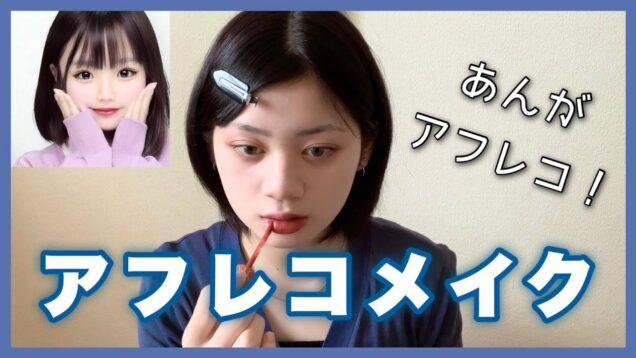 【メイク】中学生Suzuの毎日メイクをAnがアフレコ🐈
