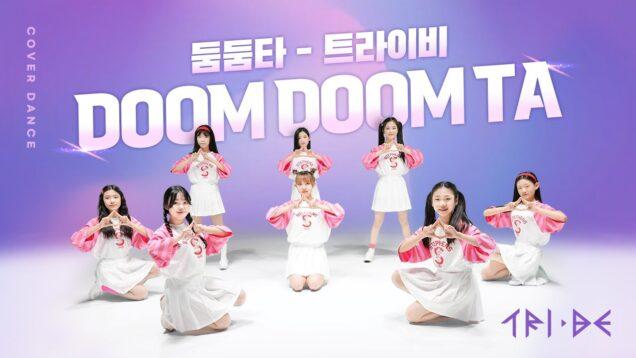 [마시멜로우 with 비타민 정사랑] TRI.BE [트라이비] – DOOM DOOM TA [둠둠타] K-POP DANCE COVER 클레버TV