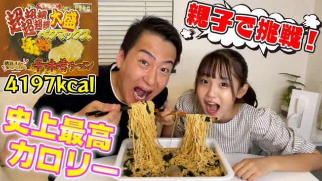 【大食い】ペヤング超超超超超超大盛りペタマックスのラーメンを親子で挑戦!