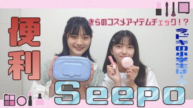【サンスター文房具】シートケースとコスメポーチがひとつになった「seepo」が便利すぎる!!