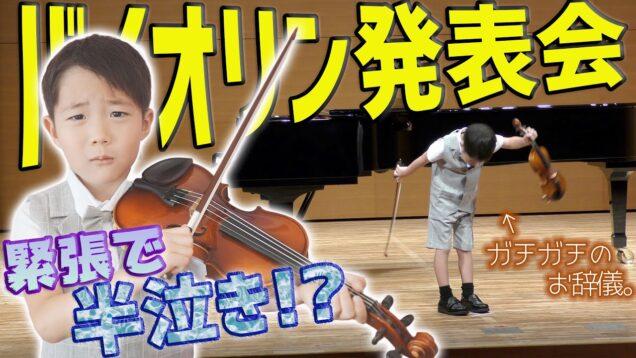 【保育園児】初めてのバイオリン発表会!緊張で半泣き?ガチガチで最後まで演奏できるかな