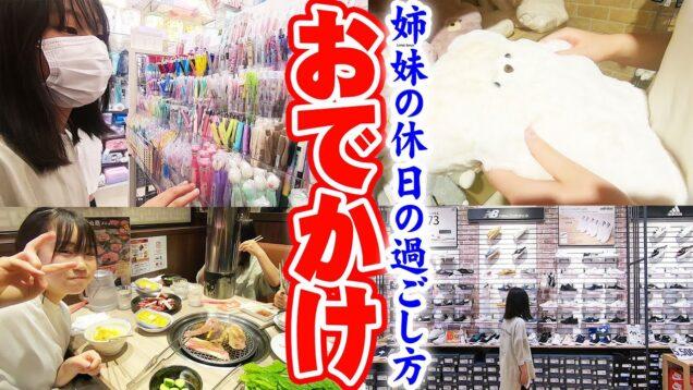 【お出かけルーティン】小学生姉妹の休日の過ごし方!!【しほりみチャンネル】