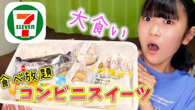【大食い企画】セブンイレブンのスイーツ食べ放題!美味しすぎて困り果てる♪アオリ食べまくり!!