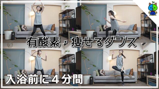 【モクササイズ】#001 痩せるダンス 有酸素運動 夏休み企画 1/3【ももかチャンネル】