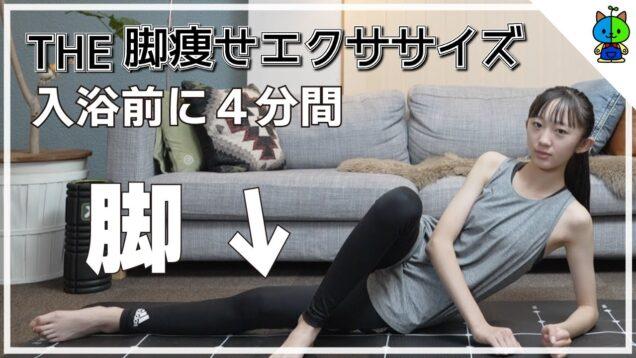 【モクササイズ】#002 足痩せ! 徹底的に足を追い込む!夏休み企画 2/3【ももかチャンネル】