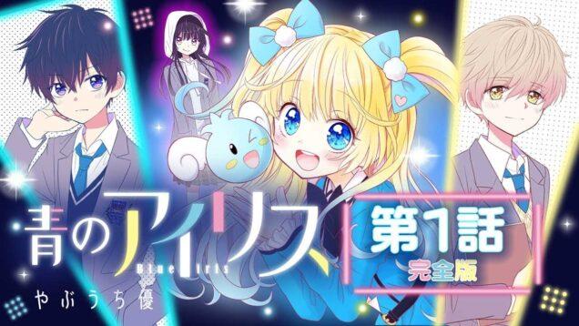 【漫画】「青のアイリス」第1話  完全版/女子中学生が実は超人気Vtuber!?【ボイスコミック】