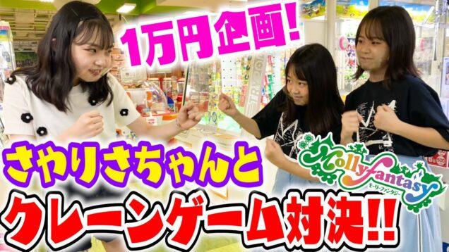 【1万円企画】さやりさちゃんとクレーンゲーム対決!まさかの大量ゲット!?