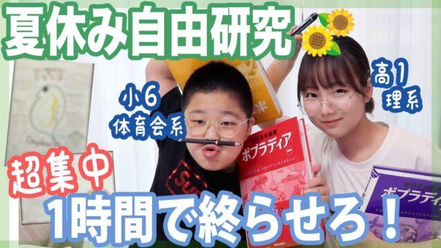 【ガチ】夏休みの自由研究なんか1時間で終わらせてやんよ🔥【ベイビーチャンネル】
