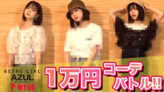 夏の1万円コーデバトル!さくらを一番理解してるのは誰?