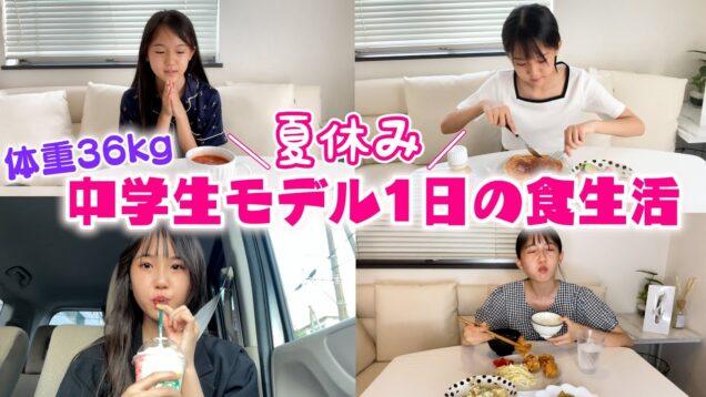 【夏休み】中学生モデルの1日の食事に密着!普段何食べてる?