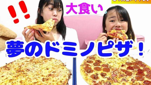 【大食い企画】夢だったドミノピザだったら1枚余裕で食べれるはず・・!!★にゃーにゃちゃんねるnya-nya channel