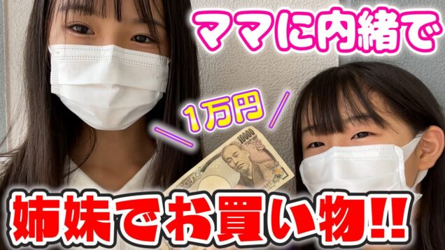 【1万円】姉妹でママに内緒でお買い物!ショッピングモールで何を買う?